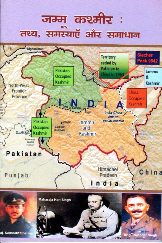 जम्मू-कश्मीर: तथ्य, समस्या और समाधान