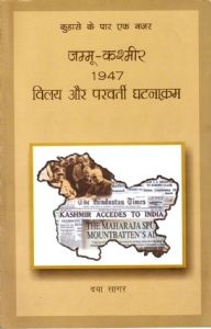 जम्मू और कश्मीर: 1947, विलय और परवर्ती घटनाक्रम